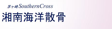 湘南海洋散骨 茅ヶ崎 SouthernCross