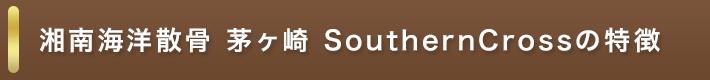 湘南海洋散骨 茅ヶ崎 SouthernCrossの特徴